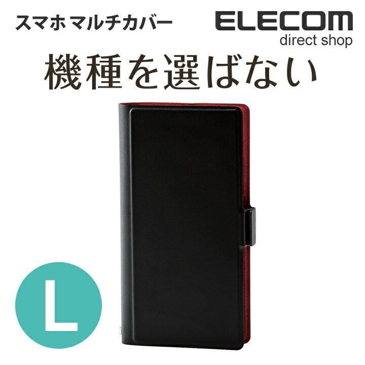 スマートフォン用マルチカバー(マグネットタイプ):P-02PLFUMBK