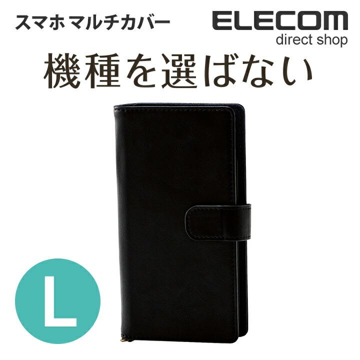 スマートフォン用マルチカバー(マグネットタイプ):P-02PLFYMBK
