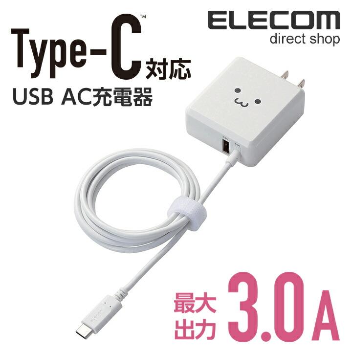 AC充電器(Type-Cケーブル一体型+USB 3A):MPA-ACCFW154WF