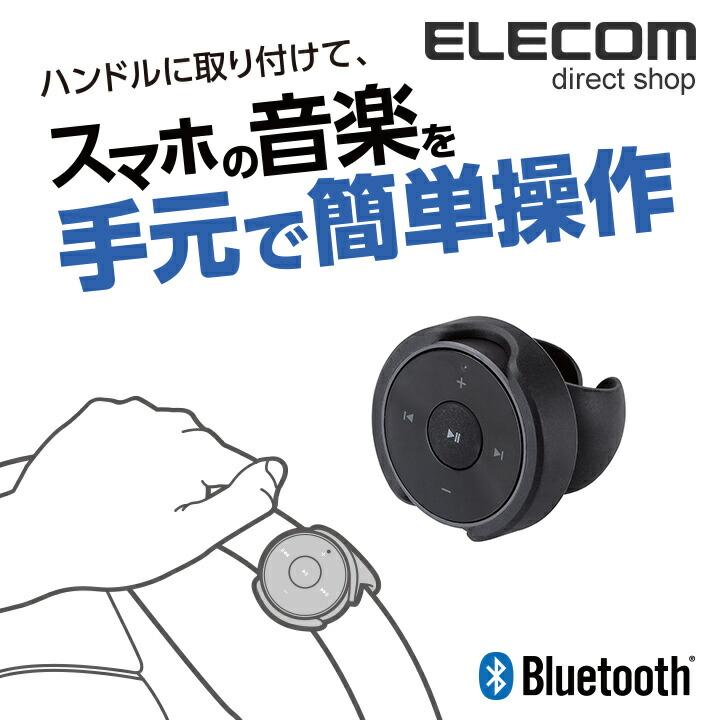 車載用Bluetooth(R)リモコン:LAT-RC01BK