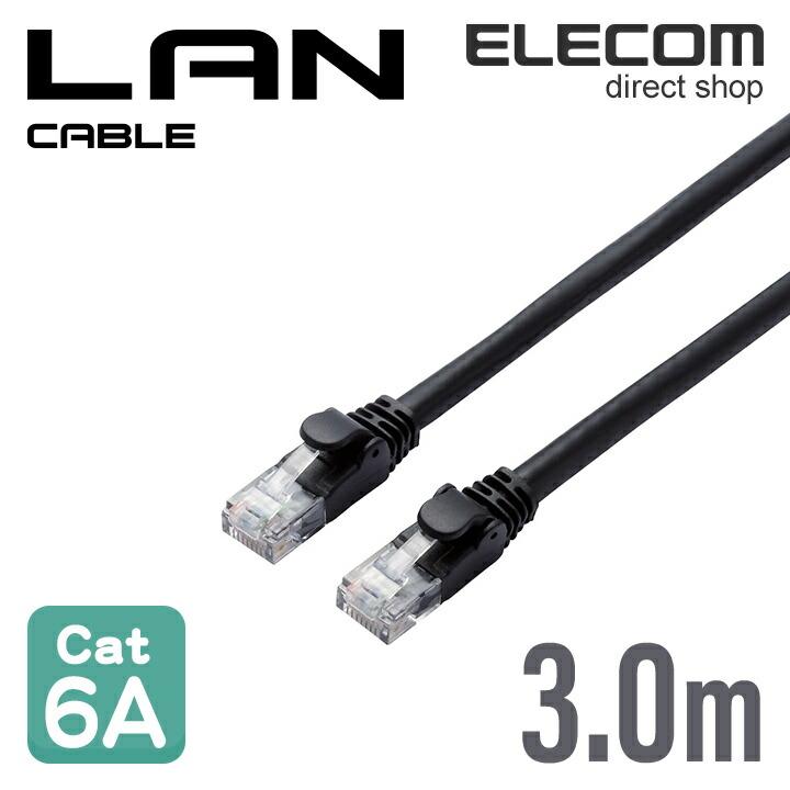 カテゴリー6A対応LANケーブル:LD-GPA/BK3