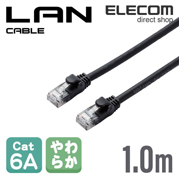 カテゴリー6A対応LANケーブル(やわらか):LD-GPAY/BK1
