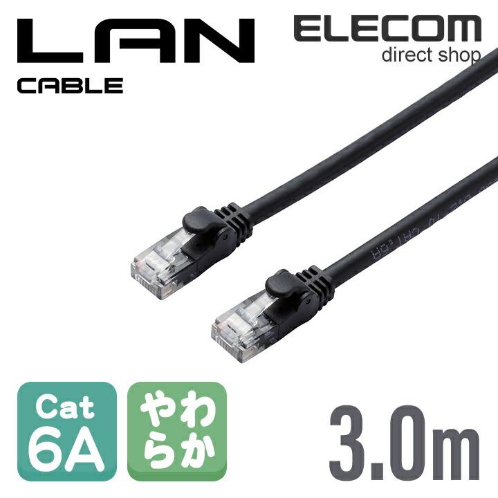 カテゴリー6A対応LANケーブル(やわらか):LD-GPAY/BK3