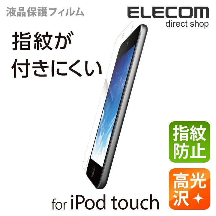 iPod touch用指紋防止エアーレスフィルム(高光沢):AVA-T17FLFANG