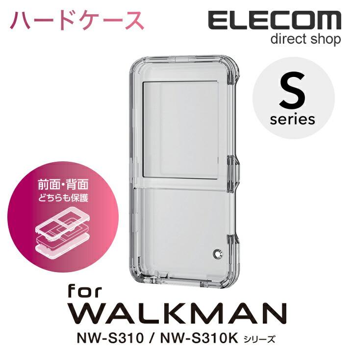 WALKMAN S310用ハードケース:AVS-S17PCCR