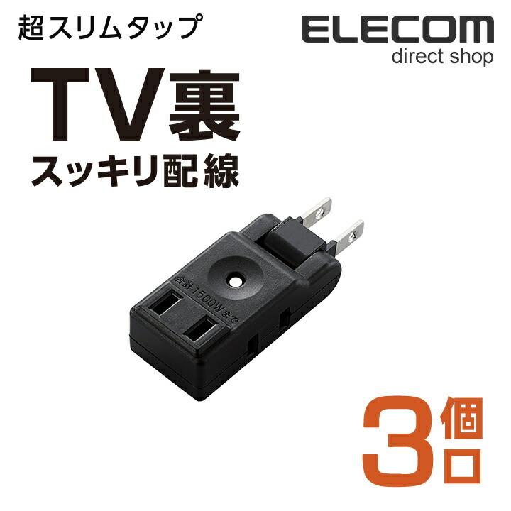 マイクロタップ(3個口):AVT-M01-23BK