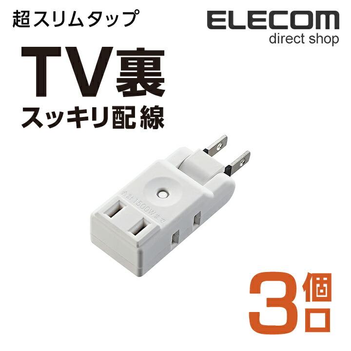 マイクロタップ(3個口):AVT-M01-23WH