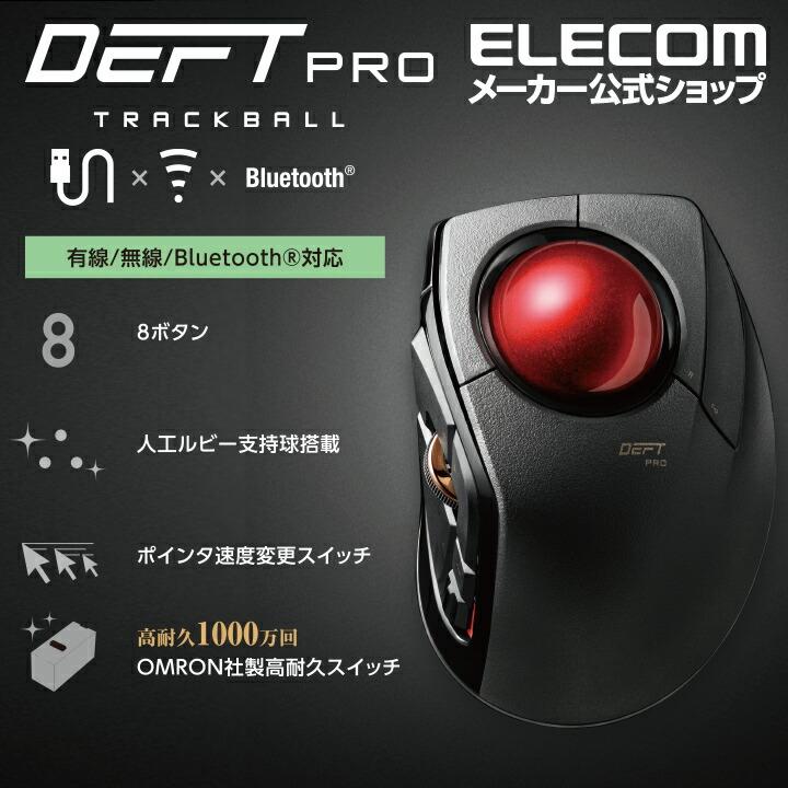 """トラックボール""""DEFT PRO""""(人差し指操作タイプ)"""