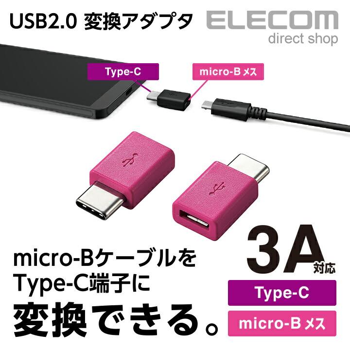 USB2.0変換アダプタ(Type-C-micro-B):MPA-MBFCMADNPN