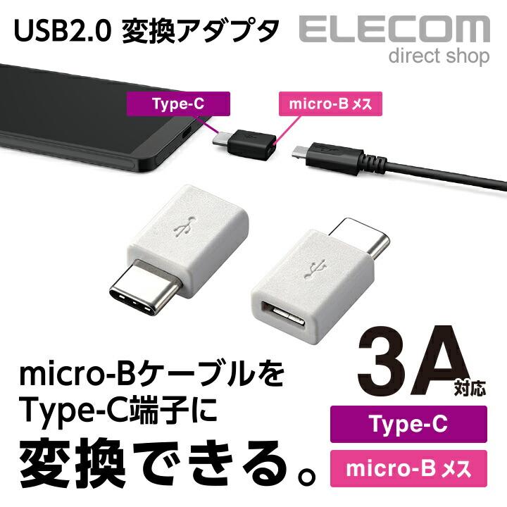 USB2.0変換アダプタ(Type-C-micro-B):MPA-MBFCMADNWH