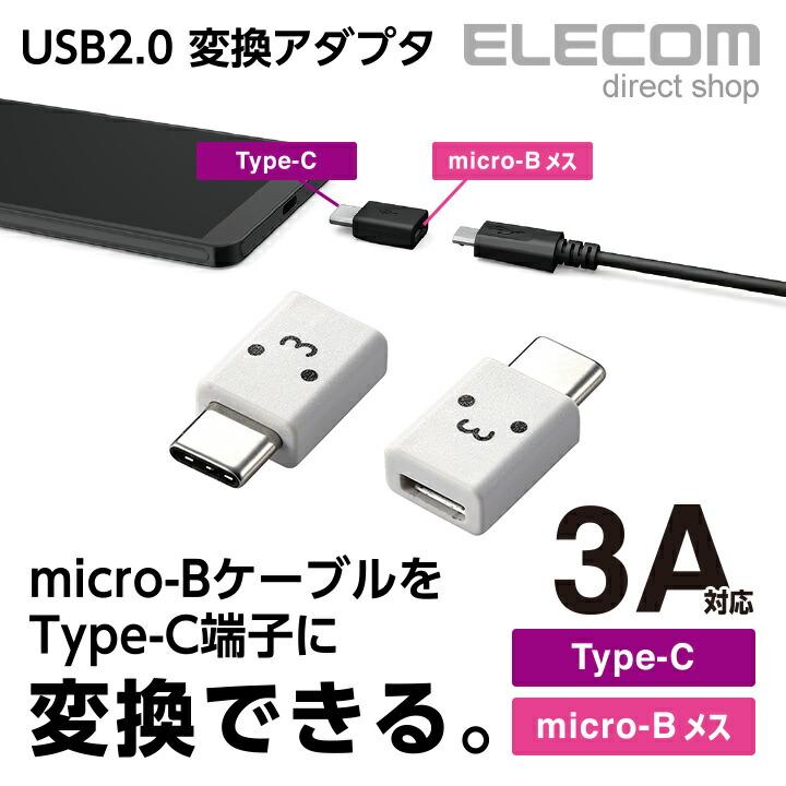 USB2.0変換アダプタ(Type-C-micro-B):MPA-MBFCMADNWHF