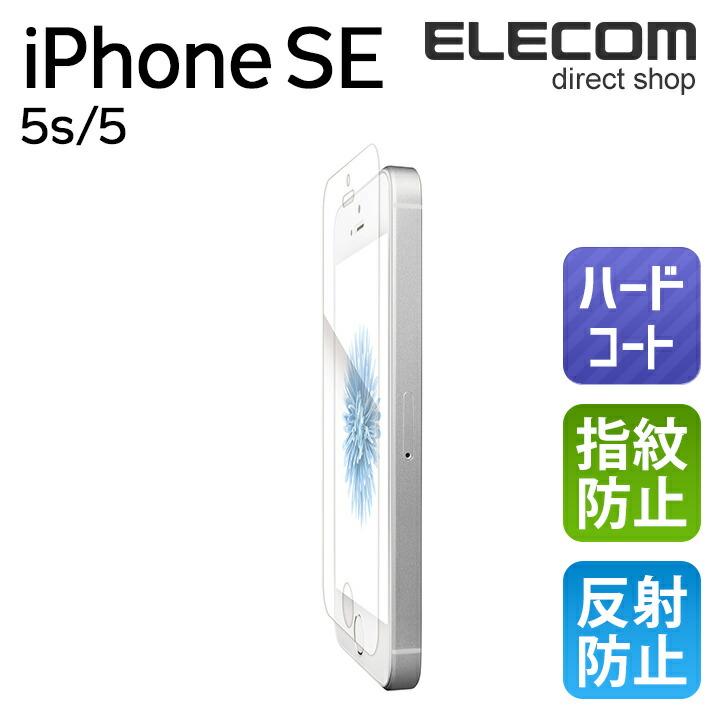 iPhone SE用フィルム/防指紋/反射防止:PM-A18SFLF