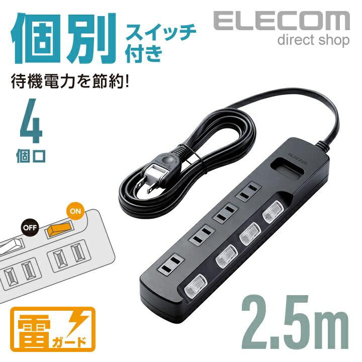TV用ほこり防止シャッター付雷ガードタップ:AVT-K6A-2425BK