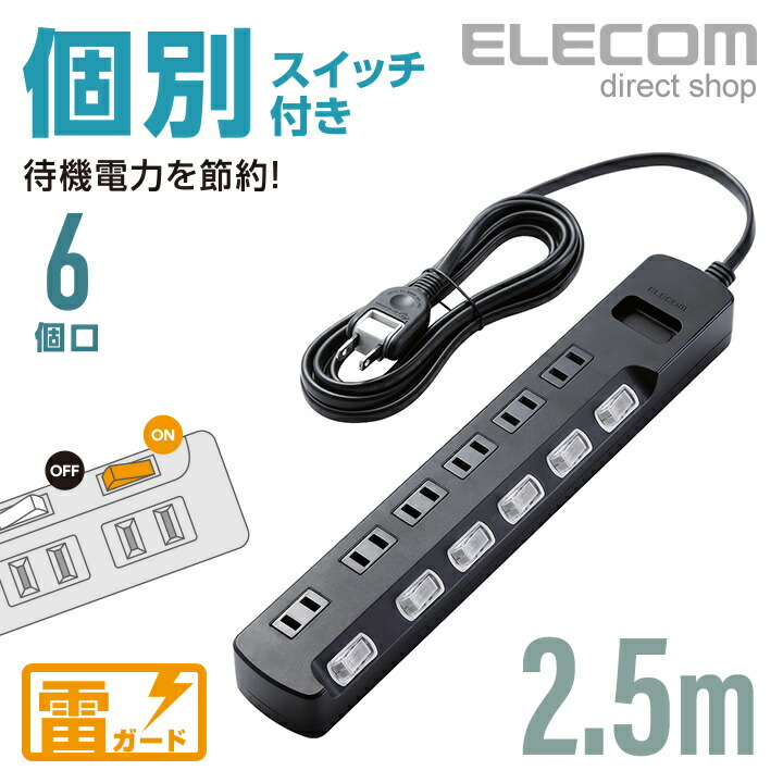 TV用ほこり防止シャッター付雷ガードタップ:AVT-K6A-2625BK