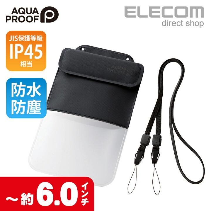 スマートフォン用防水・防塵ケース(ポケット付きタイプ):P-WPSP03BK