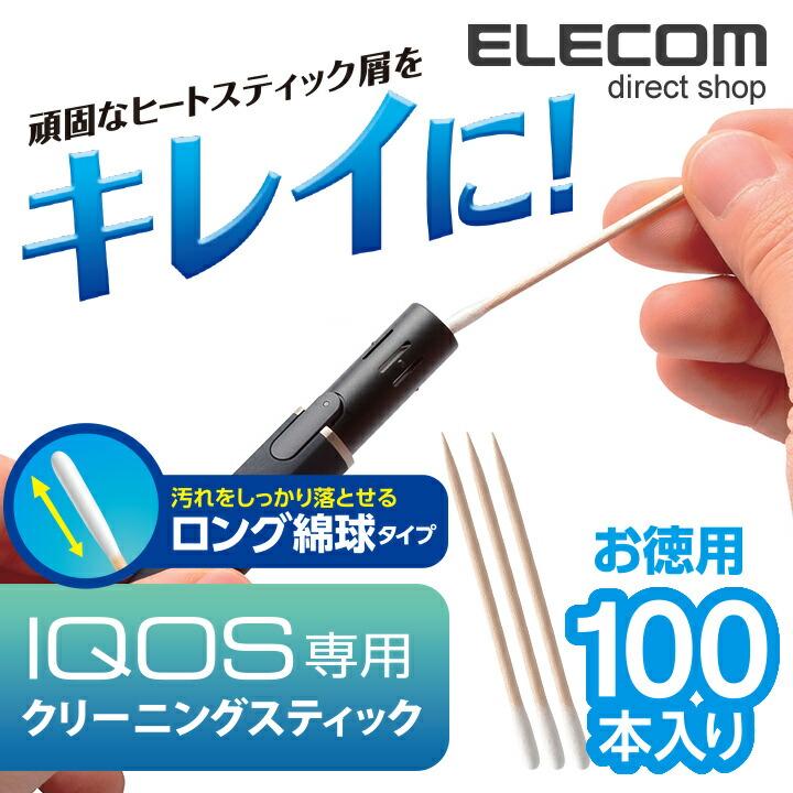 IQOS用クリーナー(100):ET-IQCL1L