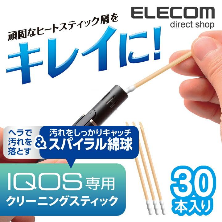 IQOS用クリーナー(ヘラ型スパイラル綿球):ET-IQCL2