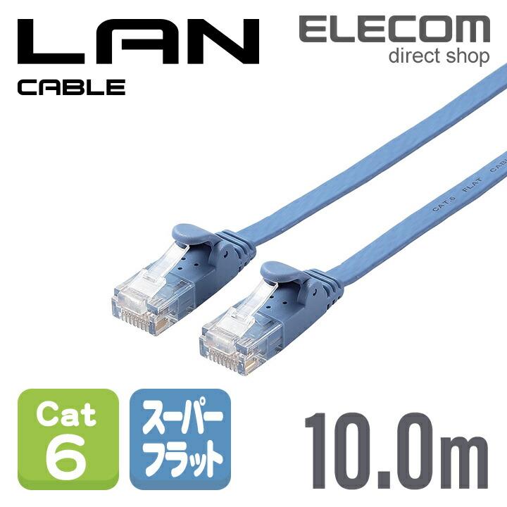 カテゴリー6対応LANケーブル(フラット):LD-GF2/BU10