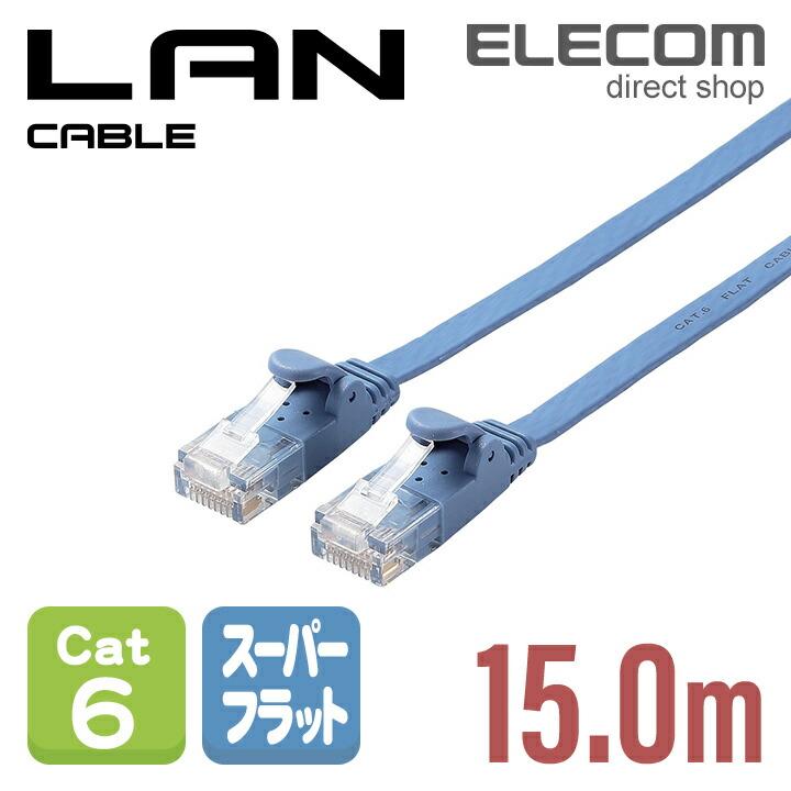 カテゴリー6対応LANケーブル(フラット):LD-GF2/BU15