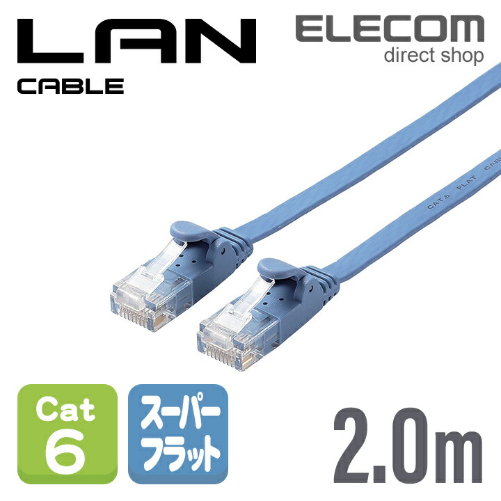 カテゴリー6対応LANケーブル(フラット):LD-GF2/BU2