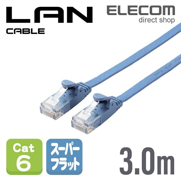 カテゴリー6対応LANケーブル(フラット):LD-GF2/BU3