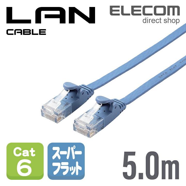 カテゴリー6対応LANケーブル(フラット):LD-GF2/BU5