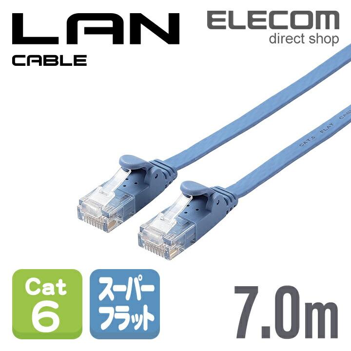 カテゴリー6対応LANケーブル(フラット):LD-GF2/BU7