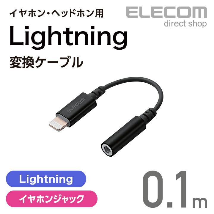 Lightning-φ3.5mmステレオミニジャック変換ケーブル:MPA-L35DS01BK