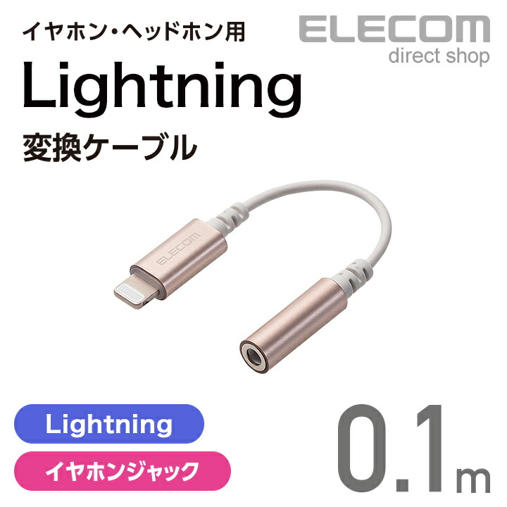 Lightning-φ3.5mmステレオミニジャック変換ケーブル:MPA-L35DS01GD
