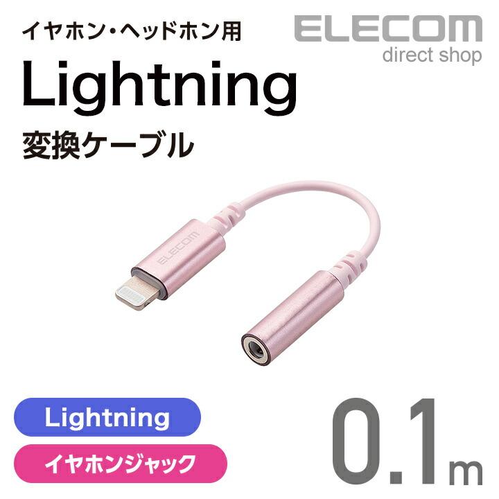 Lightning-φ3.5mmステレオミニジャック変換ケーブル:MPA-L35DS01PN