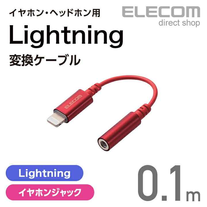 Lightning-φ3.5mmステレオミニジャック変換ケーブル:MPA-L35DS01RD