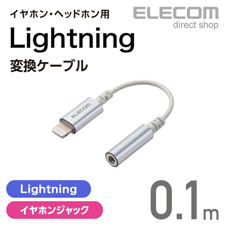 Lightning-φ3.5mmステレオミニジャック変換ケーブル:MPA-XL35DS01SV
