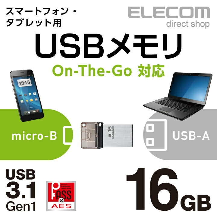 USB3.1(Gen1)対応OTGメモリ(シルバー)16GB:MF-SEU3016GSV