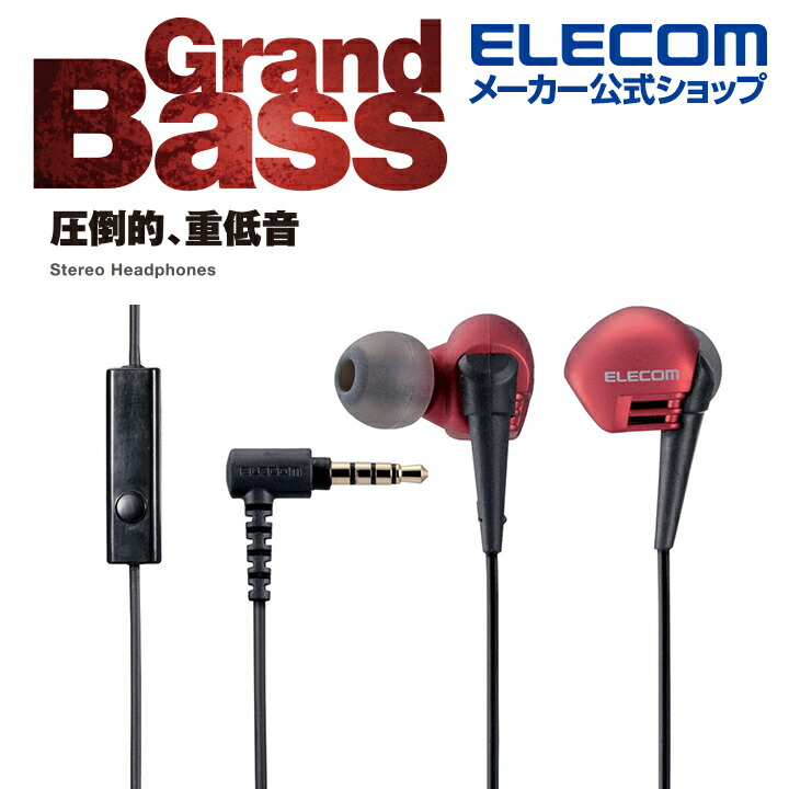 """ステレオヘッドホンマイク""""Grand Bass"""""""