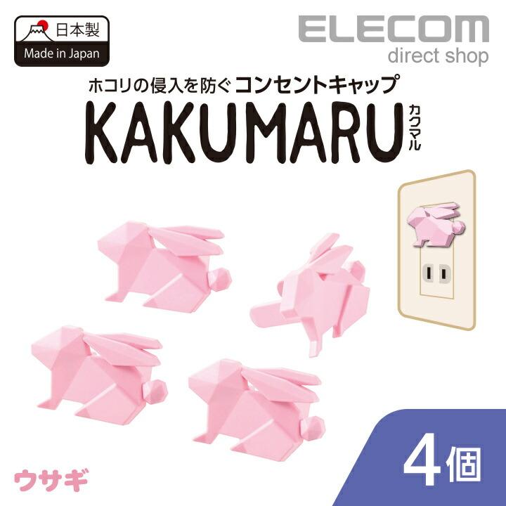 コンセントキャップ:T-CAPKAKU2