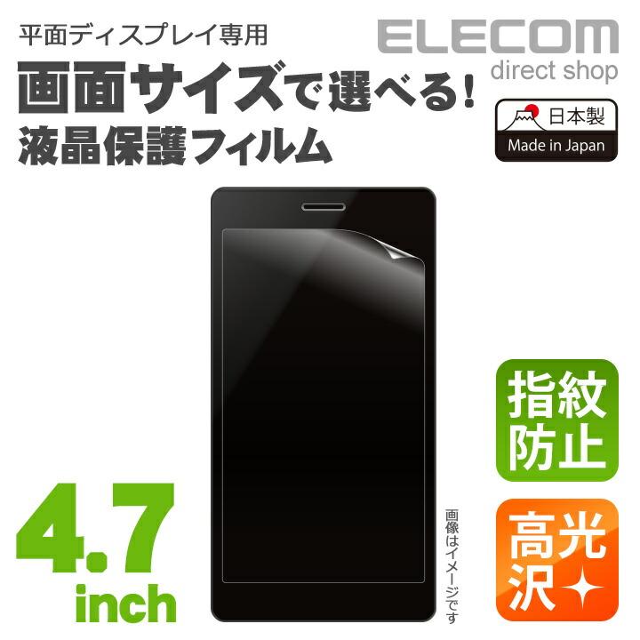 4.7inchスマートフォン用フィルム(防指紋/高光沢):P-47FLFGH