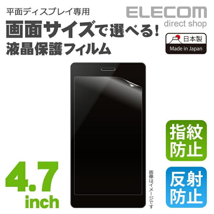 4.7inchスマートフォン用フィルム(防指紋/反射防止):P-47FLFH