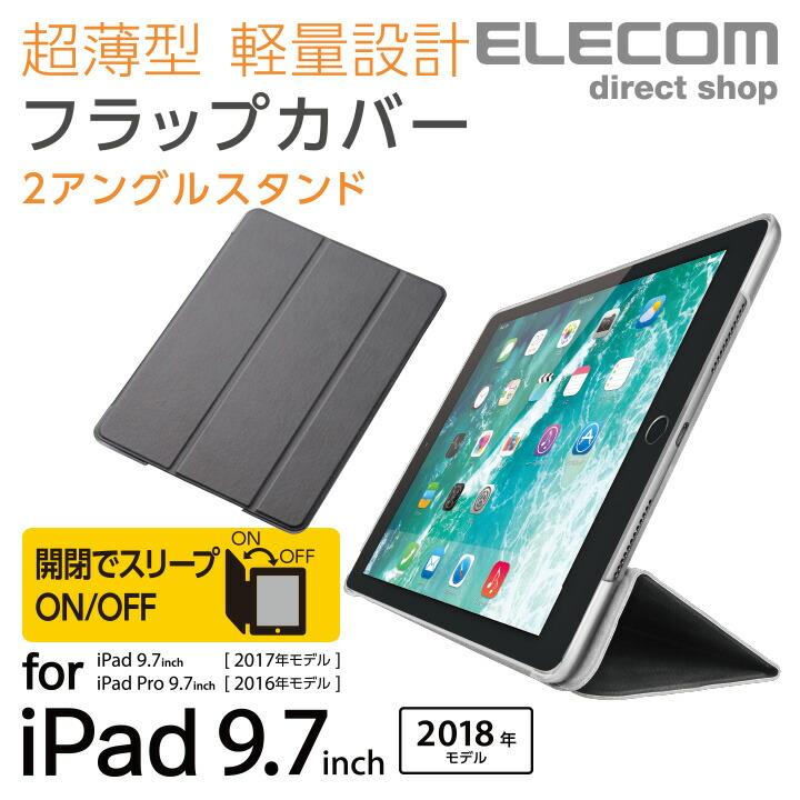 iPad 2018 9.7インチ/フラップカバー/背面クリア/ソフトレザーフラップ/2アングル:TB-A18RWVBK