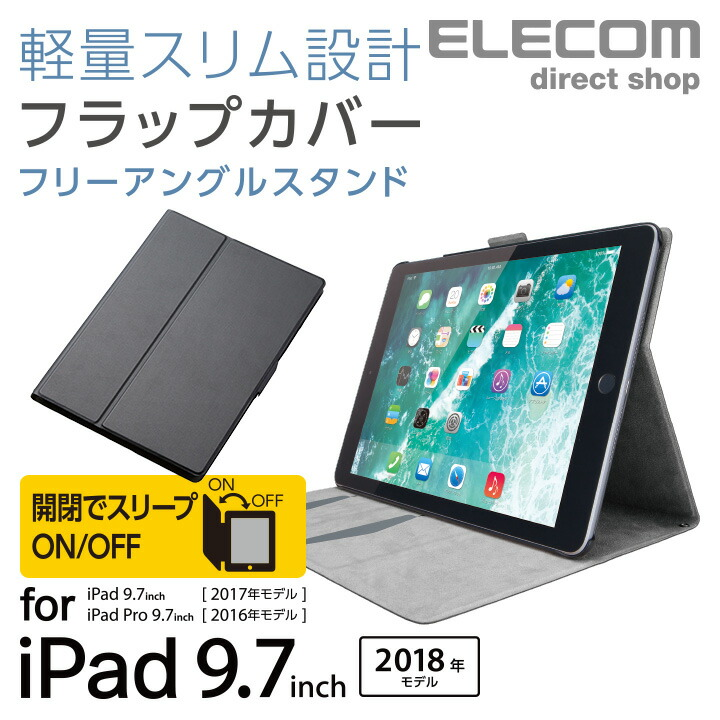iPad 2018 9.7インチ/フラップカバー/ソフトレザー/フリーアングル:TB-A18RWVFUBK