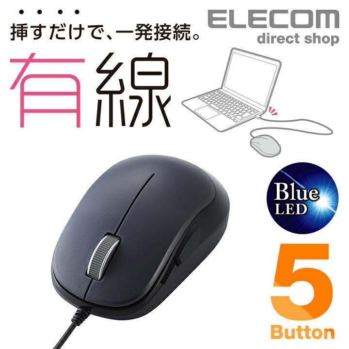 5ボタンBlueLED有線マウス:M-Y9UBBK