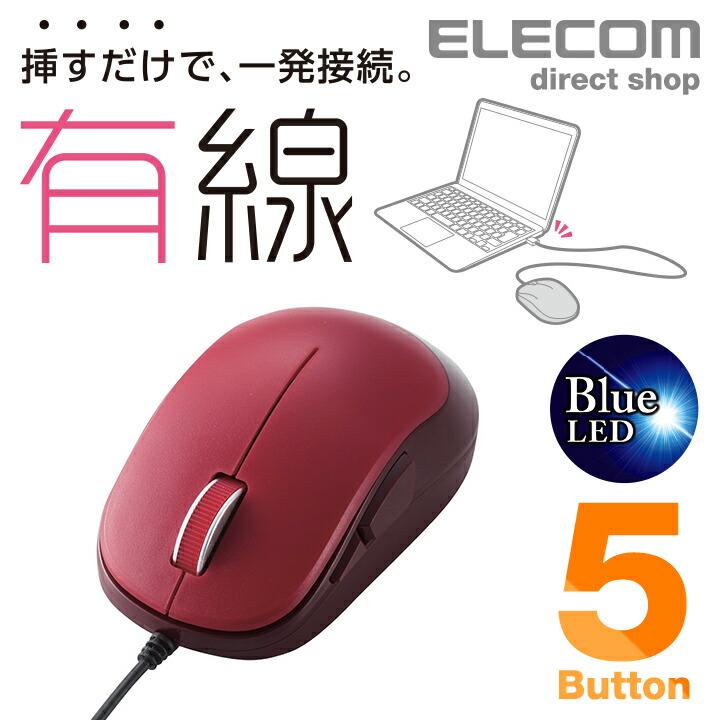 5ボタンBlueLED有線マウス:M-Y9UBRD