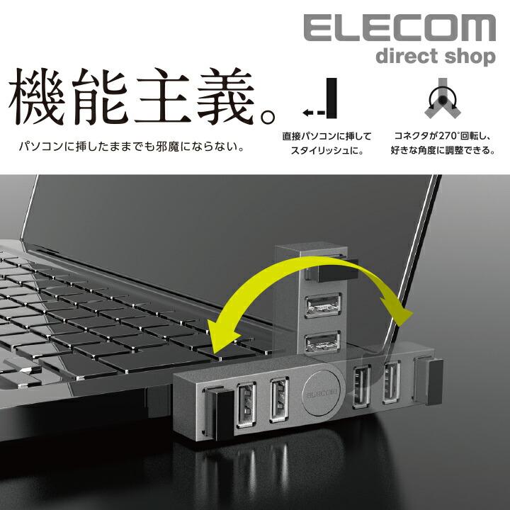 機能主義USBハブ 直挿し3ポート:U2H-TZ325BBK