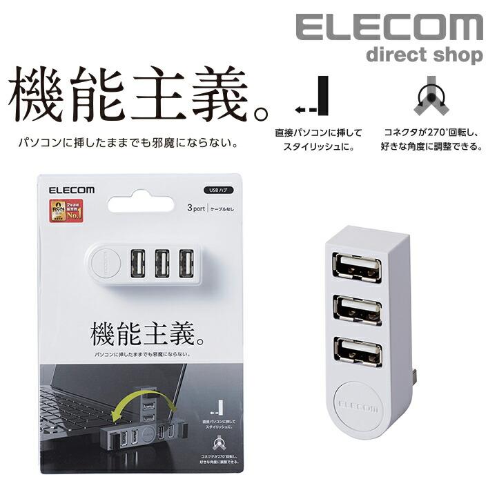 機能主義USBハブ 直挿し3ポート:U2H-TZ325BWH