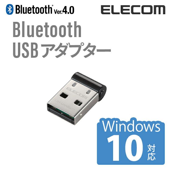 Bluetooth(R) USBアダプター(Class2):LBT-UAN05C2