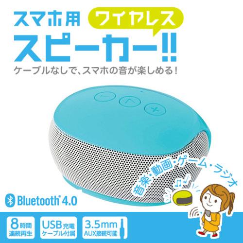 Bluetoothモノラルスピーカー:LBT-SPP20BU