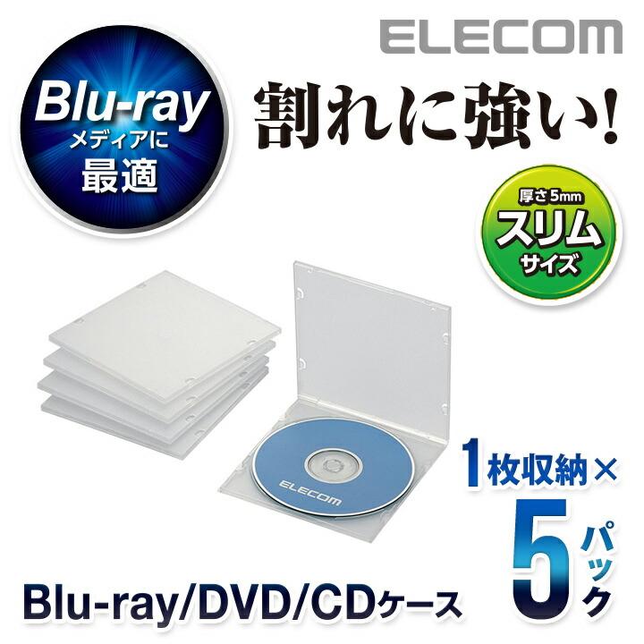 Blu-ray/DVD/CDケース(スリム/PP/1枚収納):CCD-JPCS5CR