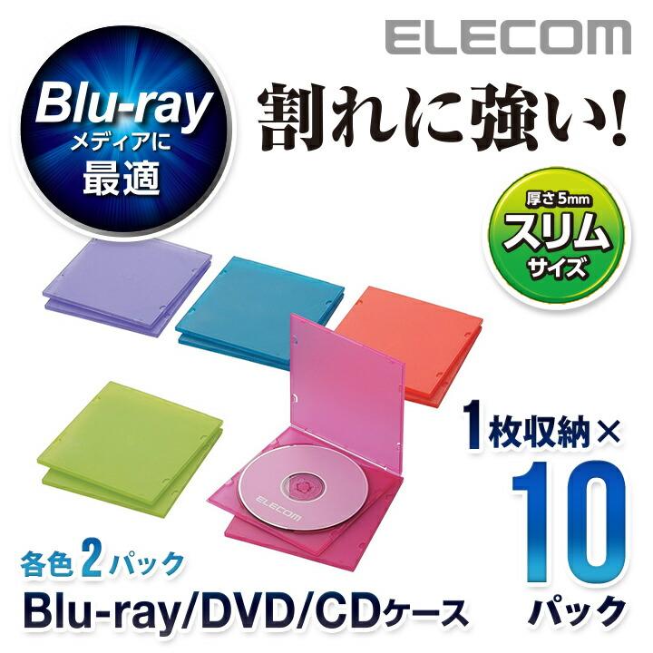 Blu-ray/DVD/CDケース(スリム/PP/1枚収納):CCD-JPCS10ASO