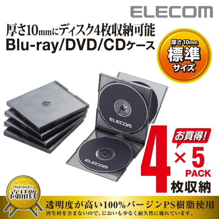 Blu-ray/DVD/CDケース(標準/PS/4枚収納):CCD-JSCNQ5CBK