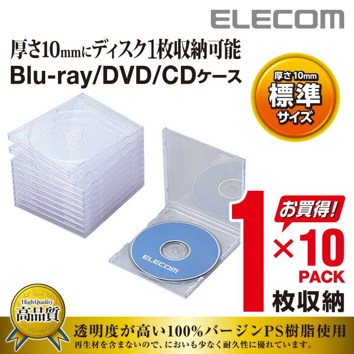 Blu-ray/DVD/CDケース(標準/PS/1枚収納):CCD-JSCN10CR