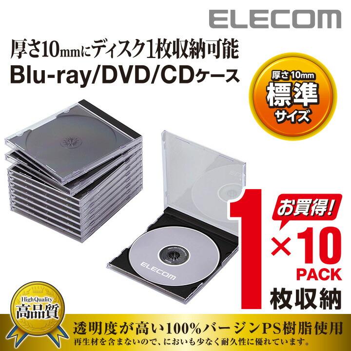 Blu-ray/DVD/CDケース(標準/PS/1枚収納):CCD-JSCN10BK